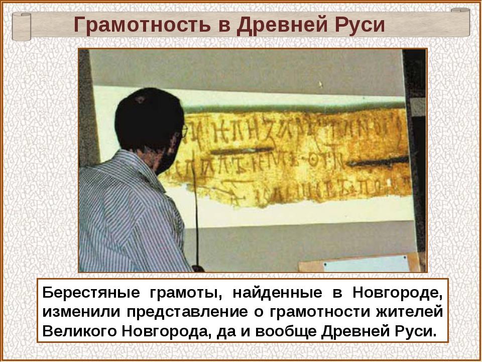 Грамотность в Древней Руси Берестяные грамоты, найденные в Новгороде, изменил...