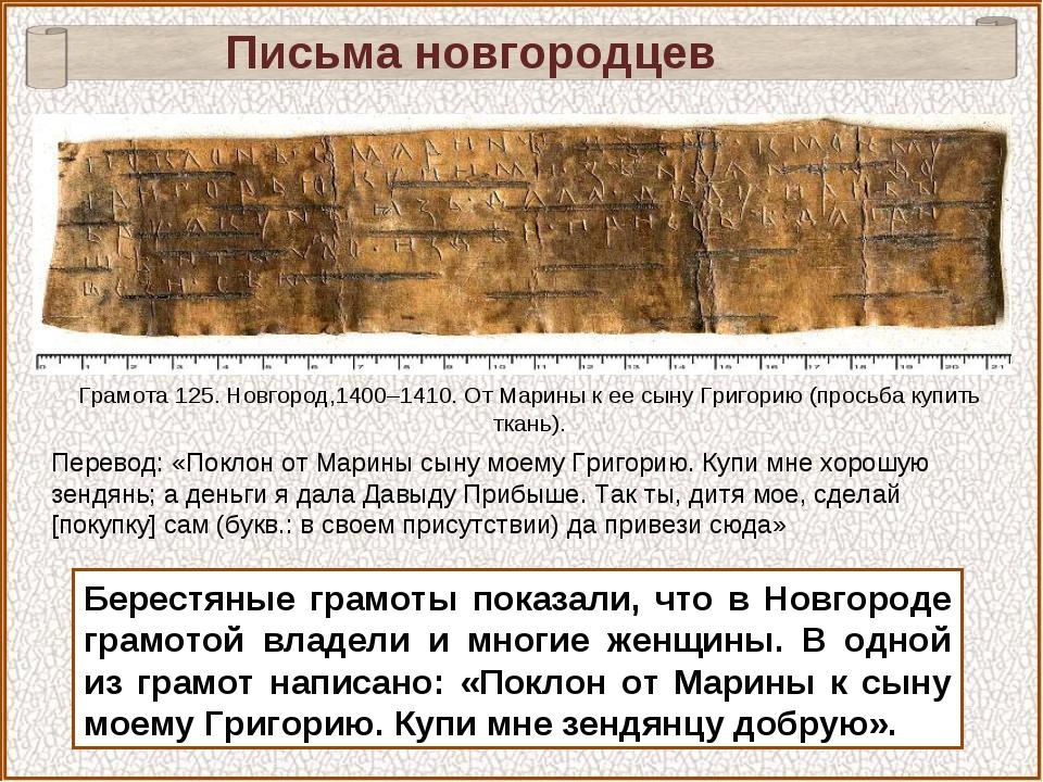 Письма новгородцев Берестяные грамоты показали, что в Новгороде грамотой влад...