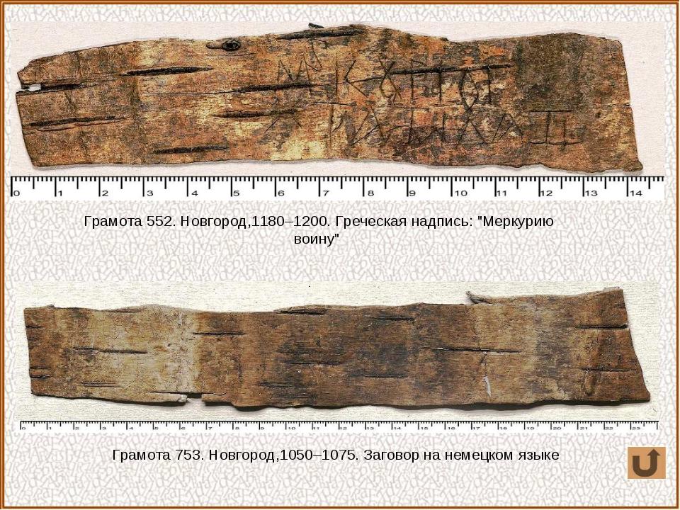 """Грамота552. Новгород,1180–1200. Греческая надпись: """"Меркурию воину"""" Грамота..."""