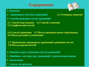 Содержание. 1. Введение 2. Уравнения и системы уравнений. 2.1 Основные поняти