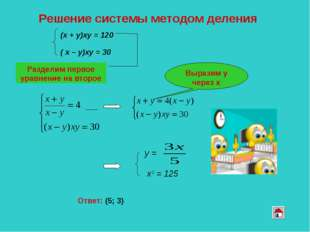 Разделим первое уравнение на второе Ответ: (5; 3) Выразим у через х Решение с