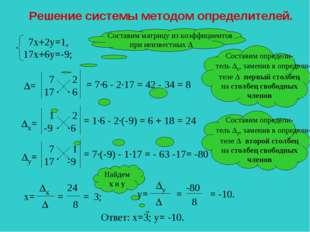 -80 Составим матрицу из коэффициентов при неизвестных  = 7·6 - 2·17 = 42 - 3