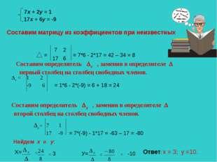 7х + 2у = 1 17х + 6у = -9 Составим матрицу из коэффициентов при неизвестных