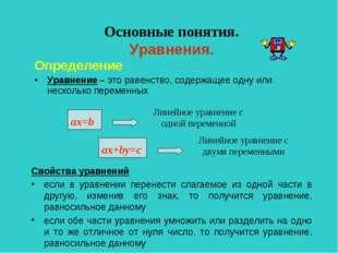Определение Уравнение – это равенство, содержащее одну или несколько переменн