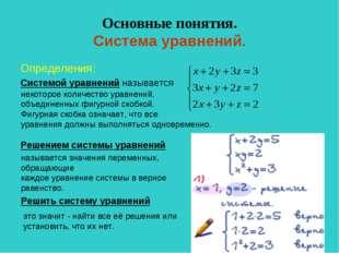 Основные понятия. Система уравнений. Определения: Системой уравнений называет