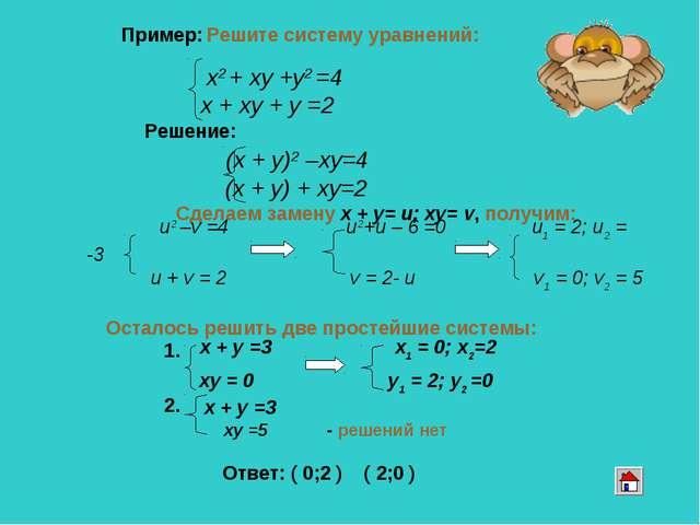 Пример: Решите систему уравнений: х2 + ху +у2 =4 х + ху + у =2 Решение: (х +...