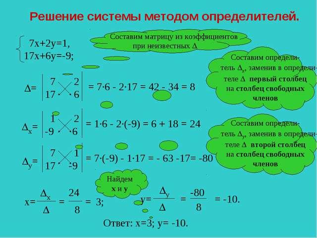 -80 Составим матрицу из коэффициентов при неизвестных  = 7·6 - 2·17 = 42 - 3...