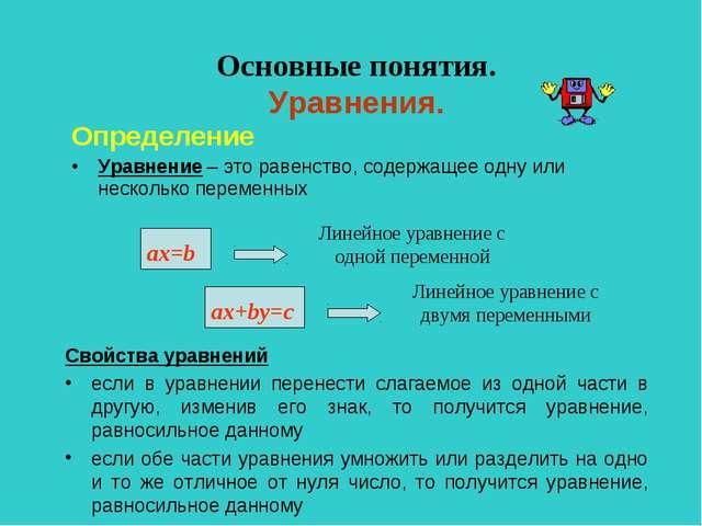 Определение Уравнение – это равенство, содержащее одну или несколько переменн...