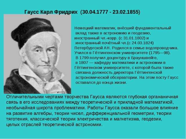 ГауссКарлФридрих (30.04.1777-23.02.1855) Немецкий математик, внёсший фун...