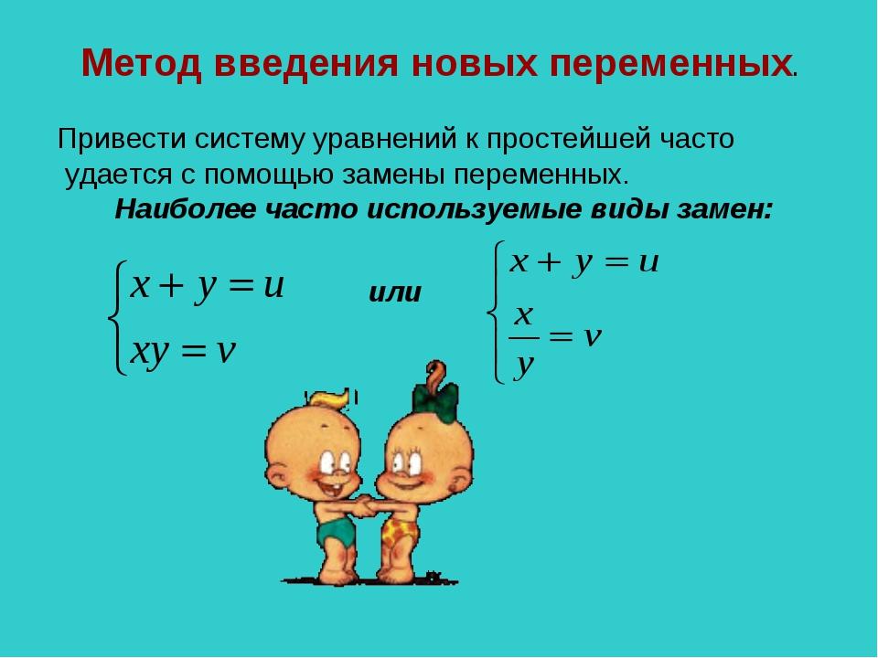 Привести систему уравнений к простейшей часто удается с помощью замены переме...