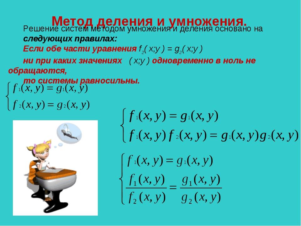 Метод деления и умножения. Решение систем методом умножения и деления основан...
