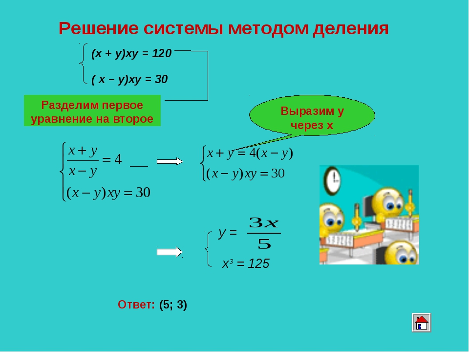 Разделим первое уравнение на второе Ответ: (5; 3) Выразим у через х Решение с...