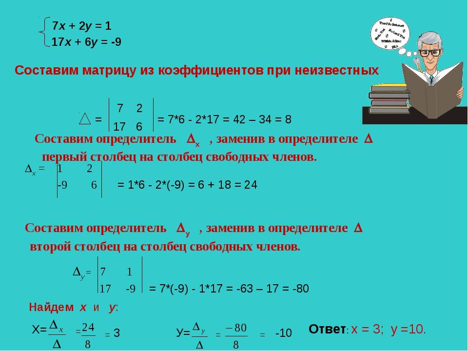 7х + 2у = 1 17х + 6у = -9 Составим матрицу из коэффициентов при неизвестных...
