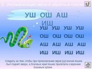 Распредели картинки под схемами. 4. Упражнения на развитие фонематического с