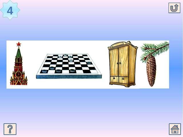 1. Сопряженное и отраженное называние слов (предметов) по картинкам. 2. Запом...