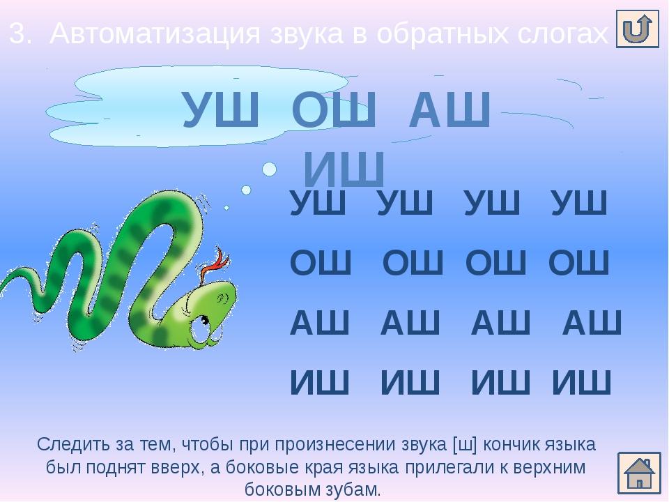 Распредели картинки под схемами. 4. Упражнения на развитие фонематического с...