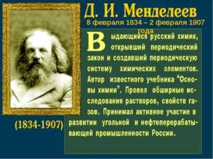 Дмитрий Иванович Менделеев (1834-1907) - русский ученый-энциклопедист, талант