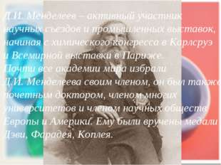 Д.И. Менделеев – активный участник научных съездов и промышленных выставок, н