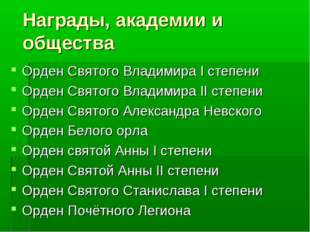 Награды, академии и общества Орден Святого Владимира I степени Орден Святого