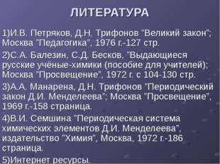 """ЛИТЕРАТУРА 1)И.В. Петряков, Д.Н. Трифонов """"Великий закон""""; Москва """"Педагогика"""