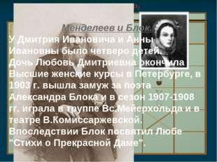 Менделеев и Блок. У Дмитрия Ивановича и Анны Ивановны было четверо детей. Доч