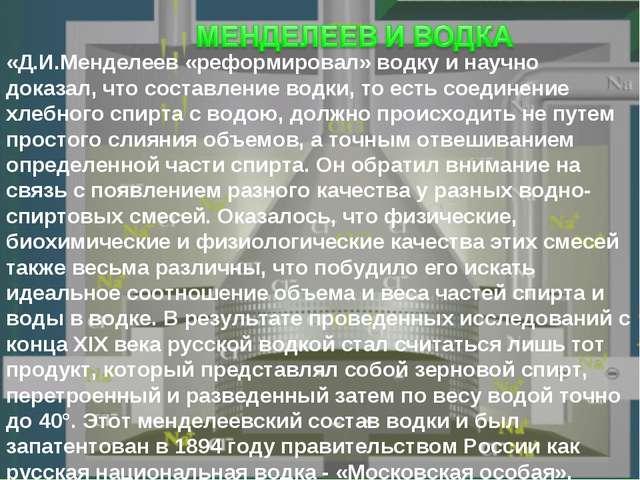 «Д.И.Менделеев «реформировал» водку и научно доказал, что составление водки,...