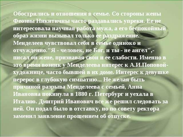 Обострились и отношения в семье. Со стороны жены Феозвы Никитичны часто разда...