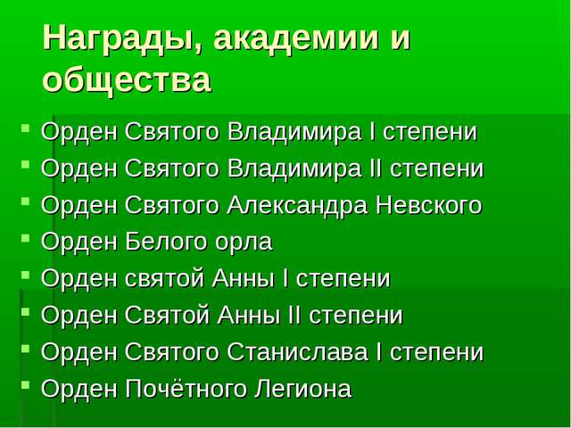 Награды, академии и общества Орден Святого Владимира I степени Орден Святого...