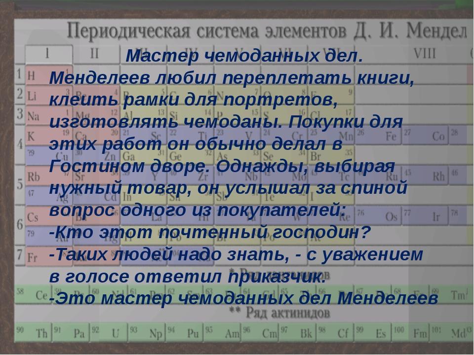 Мастер чемоданных дел. Менделеев любил переплетать книги, клеить рамки для по...