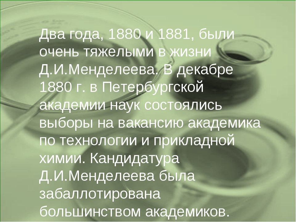 Два года, 1880 и 1881, были очень тяжелыми в жизни Д.И.Менделеева. В декабре...