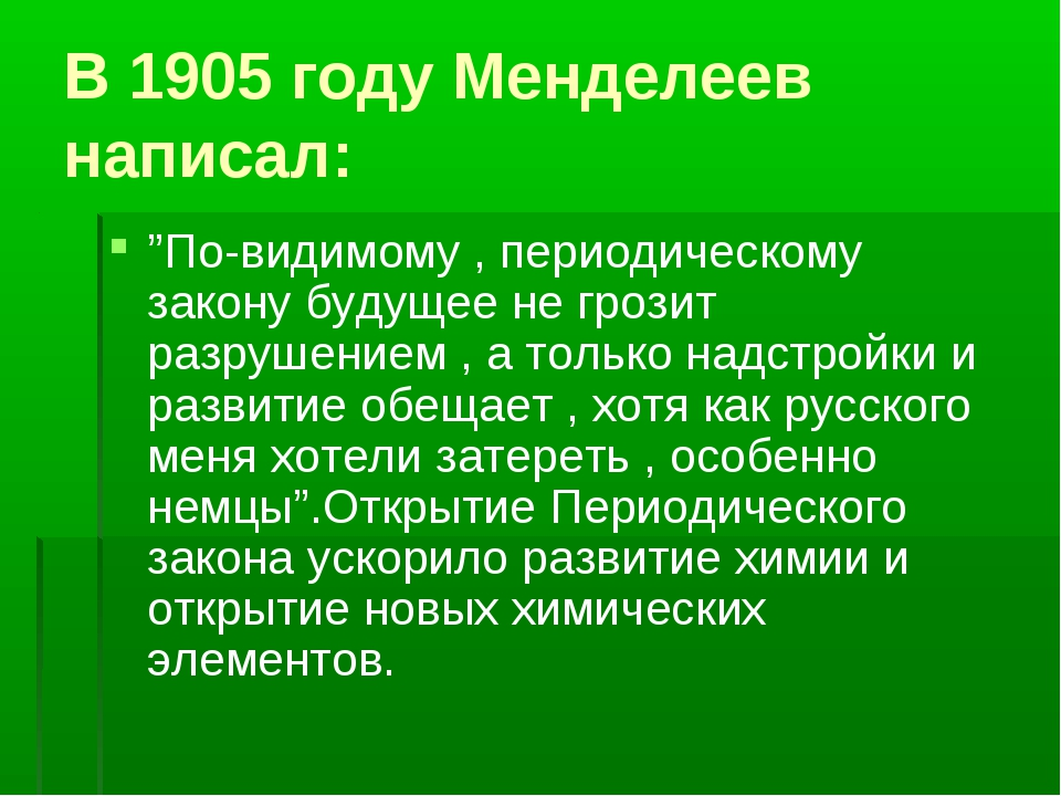"""В 1905 году Менделеев написал: """"По-видимому , периодическому закону будущее н..."""