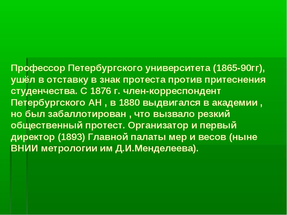 Профессор Петербургского университета (1865-90гг), ушёл в отставку в знак про...