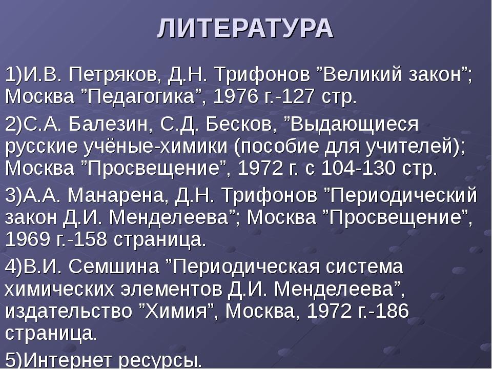 """ЛИТЕРАТУРА 1)И.В. Петряков, Д.Н. Трифонов """"Великий закон""""; Москва """"Педагогика..."""