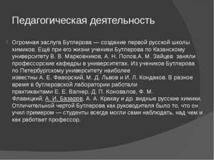 Педагогическая деятельность Огромная заслуга Бутлерова— создание первой русс