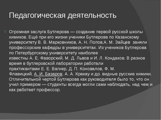 Педагогическая деятельность Огромная заслуга Бутлерова— создание первой русс...