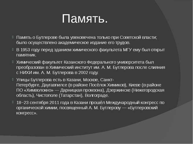 Память. Память о Бутлерове была увековечена только при Советской власти; был...