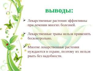 выводы: Лекарственные растения эффективны при лечении многих болезней. Лекарс
