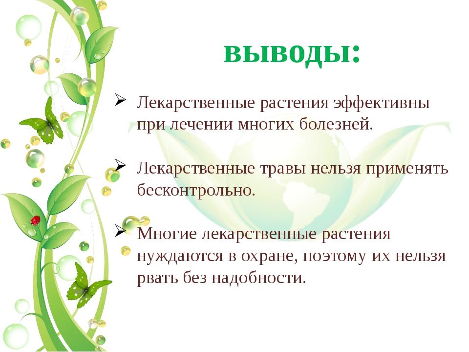 выводы: Лекарственные растения эффективны при лечении многих болезней. Лекарс...