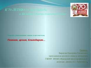 Открытое факультативное занятие по русскому языку Помним, ценим, благодарим…