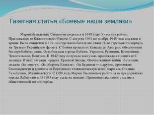 Газетная статья «Боевые наши земляки» Мария Васильевна Степанова родилась в