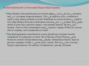 Из воспоминаний Степановой Марии Васильевны Иван Журба и Володя Фёдоров получ