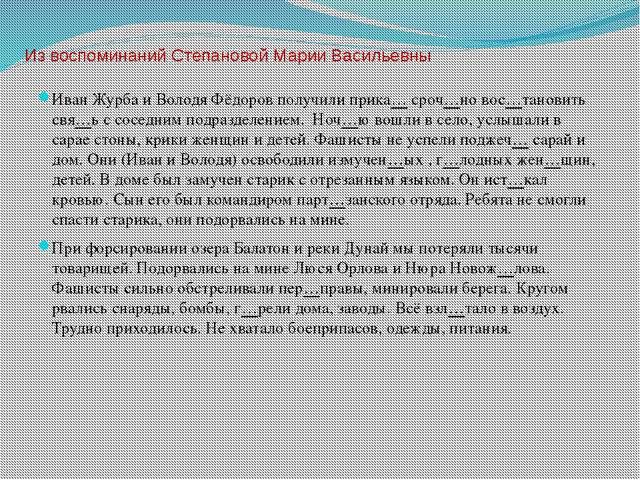 Из воспоминаний Степановой Марии Васильевны Иван Журба и Володя Фёдоров получ...