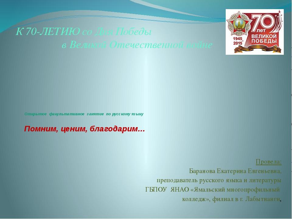 Открытое факультативное занятие по русскому языку Помним, ценим, благодарим…...