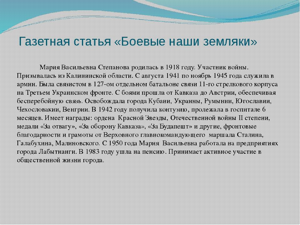 Газетная статья «Боевые наши земляки» Мария Васильевна Степанова родилась в...