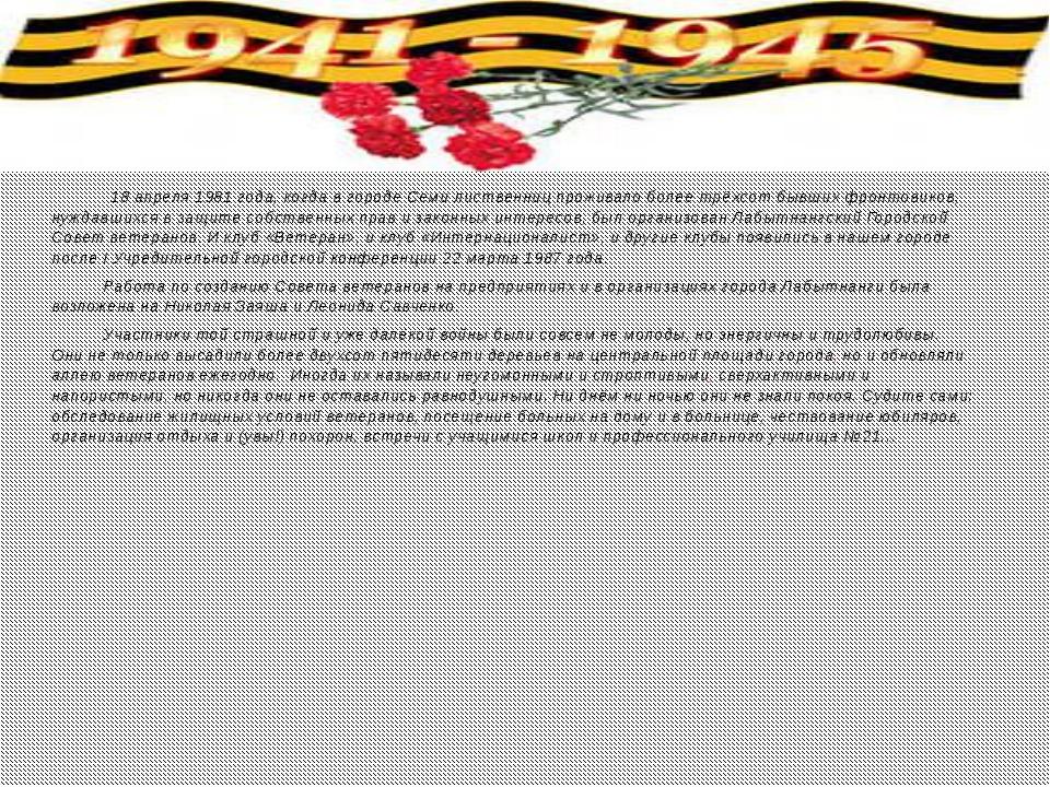 18 апреля 1981 года, когда в городе Семи лиственниц проживало более трёхсот...