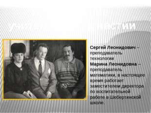 Продолжение учительской династии Сергей Леонидович – преподаватель технологии