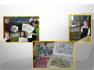 Творчество: живопись, графика, музыка, фотографии