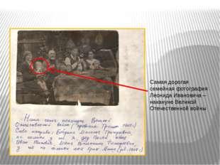 Д е т с т в о Самая дорогая семейная фотография Леонида Ивановича – накануне