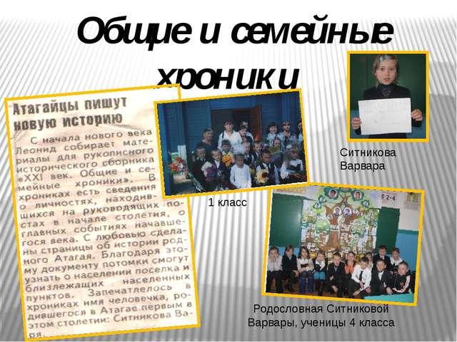 Общие и семейные хроники XXI век Ситникова Варвара 1 класс Родословная Ситник...