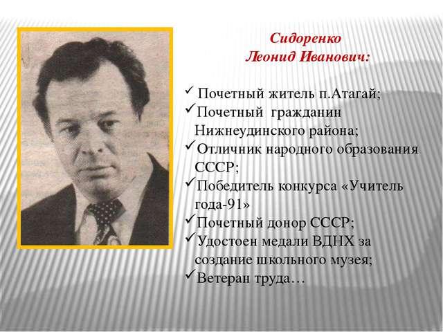 Сидоренко Леонид Иванович: Почетный житель п.Атагай; Почетный гражданин Нижне...